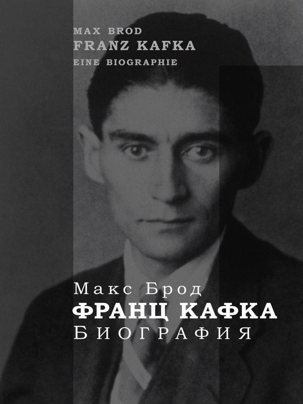 Франц Кафка - Биография - Перевод с немецкого Валерия Молота - Брод Макс