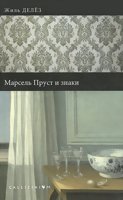 Марсель пруст и знаки - Делёз Жиль
