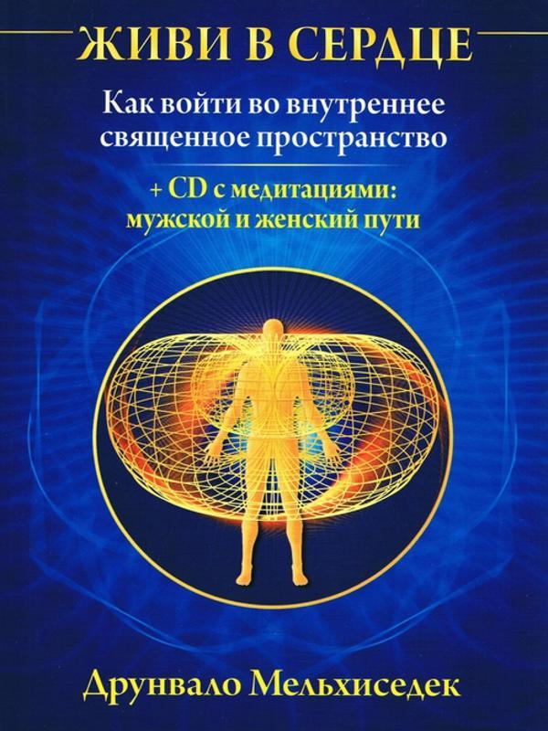 Рождение Нового Человечества. Ответы на вопросы - Друнвало Мельхиседек