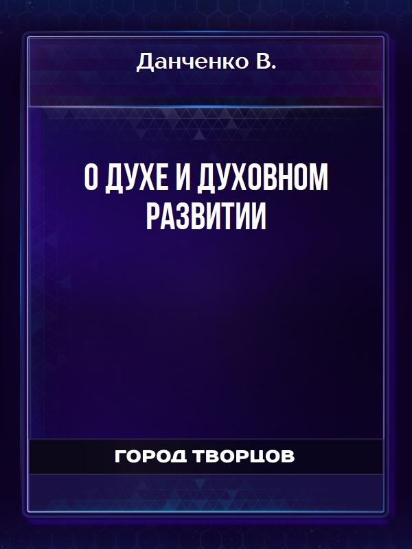 О ДУХЕ И ДУХОВНОМ РАЗВИТИИ - Данченко Владимир