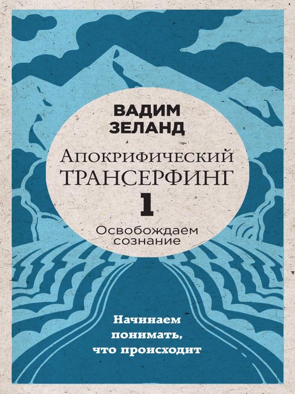 Апокрифический Трансерфинг - Зеланд Вадим