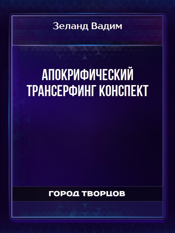 Апокрифический Трансерфинг Конспект - Зеланд Вадим