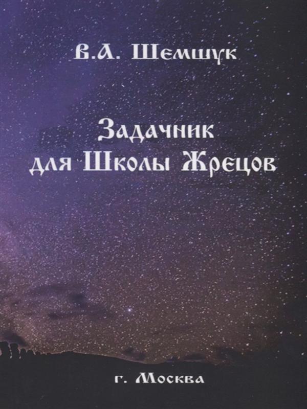 Задачник для Школы Жрецов (2016) - Шемшук В.А.