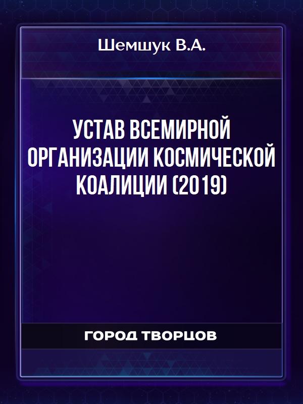 Устав Всемирной Организации Космической Коалиции (2019) - Шемшук В.А.
