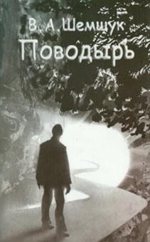 Поводырь (2013) - Шемшук В.А.