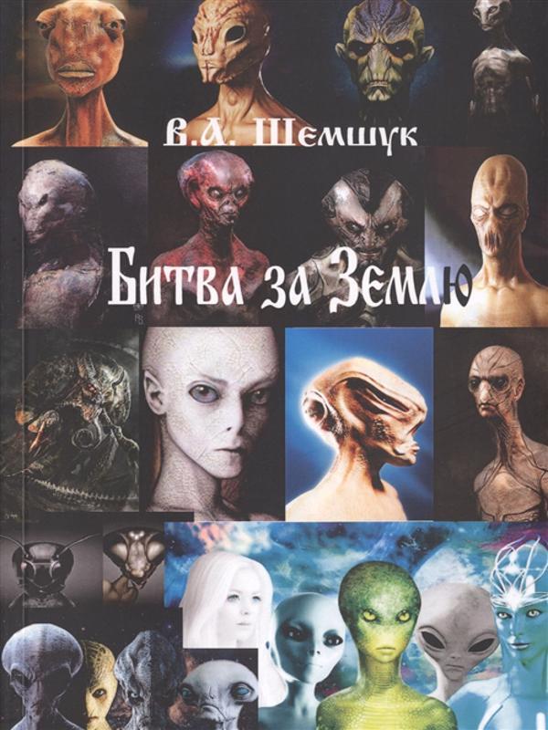Битва за Землю (2015) - Шемшук В.А.