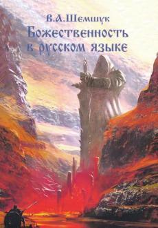 Божественность в русском языке (2019) - Шемшук В.А.