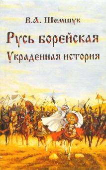 Русь борейская. Украденная история (2001) - Шемшук В.А.