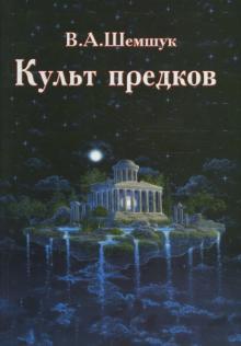 Культ предков. Практика перевоплощения (2005) - Шемшук В.А.