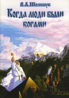 Когда люди были богами (2008) - Шемшук В.А.