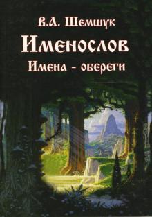 Именослов (2005) - Шемшук В.А.