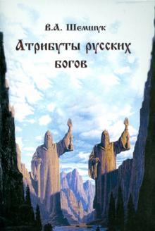 Атрибуты русских богов (2010) - Шемшук В.А.