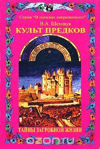 Культ предков. Тайны загробной жизни (2001) - Шемшук В.А.