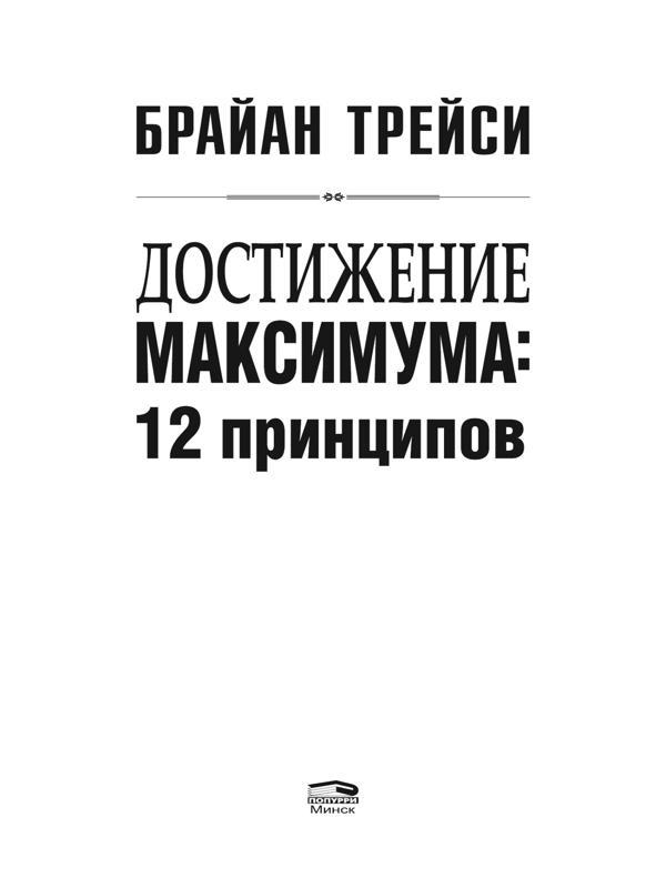 Достижение максимума. 12 принципов - Брайан Трейси