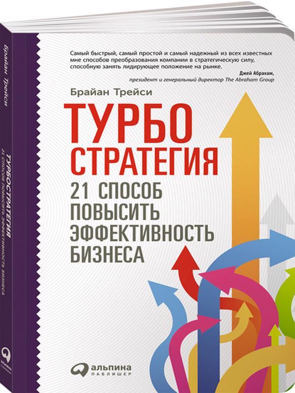 Турбостратегия. 21 способ повысить эффективность бизнеса - Брайан Трейси