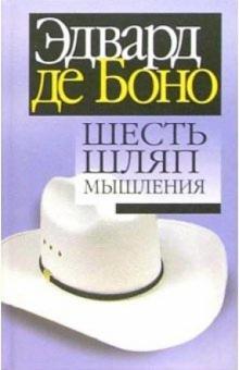 Шесть Шляп Мышления (1997) - Де Боно Эдвард