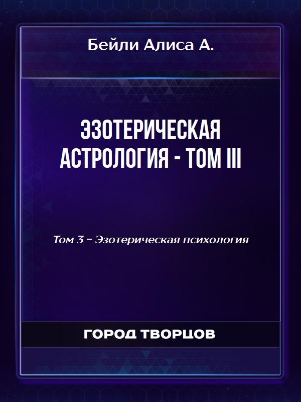 Эзотерическая астрология - Том III - Бейли Алиса А.