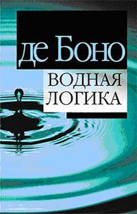Водная логика - Де Боно Эдвард