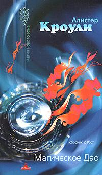 Магическое Дао (2003) - Автор неизвестен
