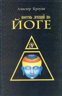 Восемь лекций по йоге (2000) - Автор неизвестен