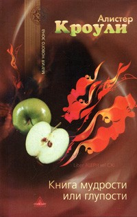 Книга мудрости или глупости (2008) - Кроули Алистер