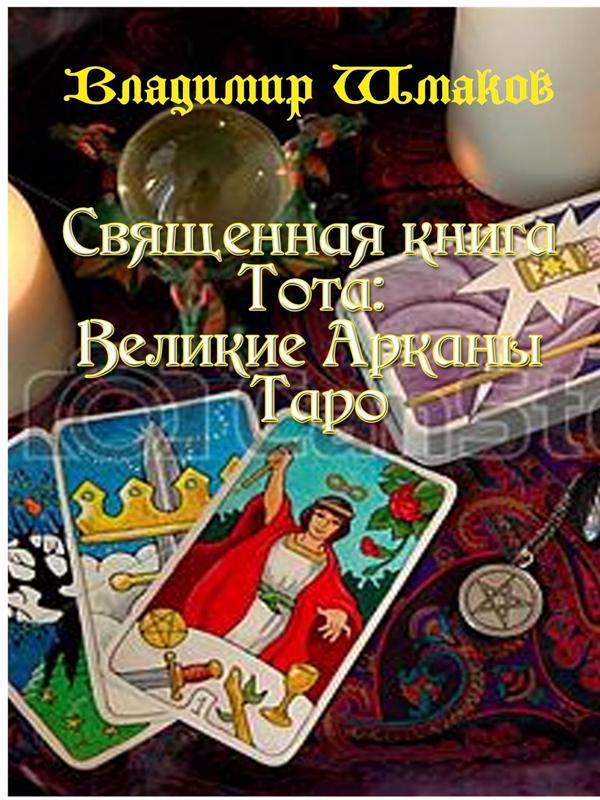 Священная книга Тота Великие Арканы Таро - Шмаков Владимир