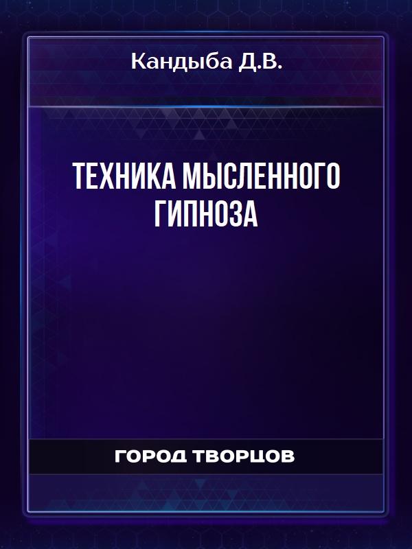 Техника мысленного гипноза - Кандыба Дмитрий Викторович