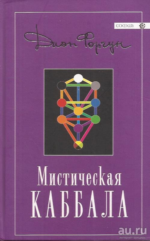 Мистическая каббала - Дион Форчун