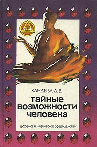 Тайные возможности человека - Кандыба Дмитрий Викторович