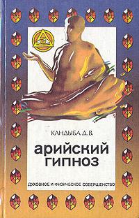 Арийский гипноз - Кандыба Дмитрий Викторович