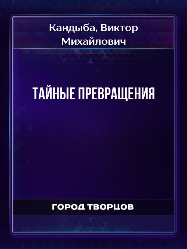 Тайные превращения - Кандыба Виктор Михайлович