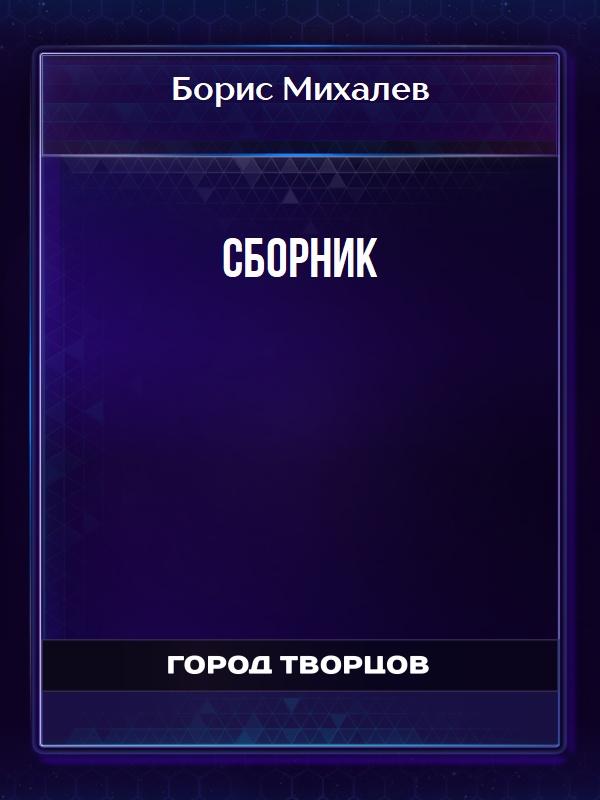 Сборник - Борис Михалев