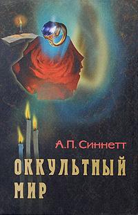 Оккультный мир - Синнет А.П.