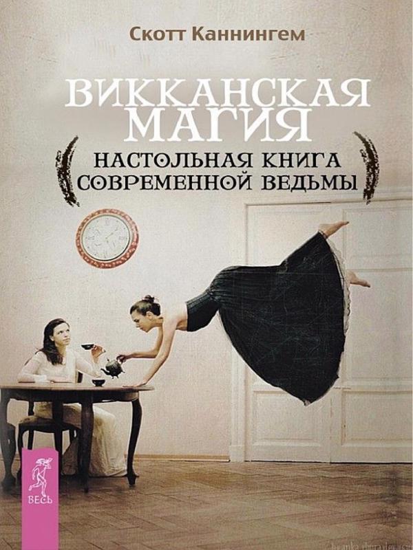 Викканская магия. Настольная книга современной ведьмы - Каннингем Скотт
