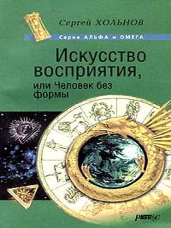 Искусство Восприятия или Человек без формы - Хольнов Сергей