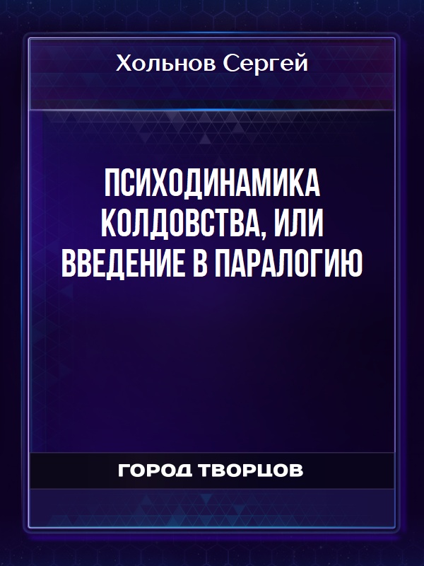 Психодинамика колдовства, или введение в паралогию - Хольнов Сергей