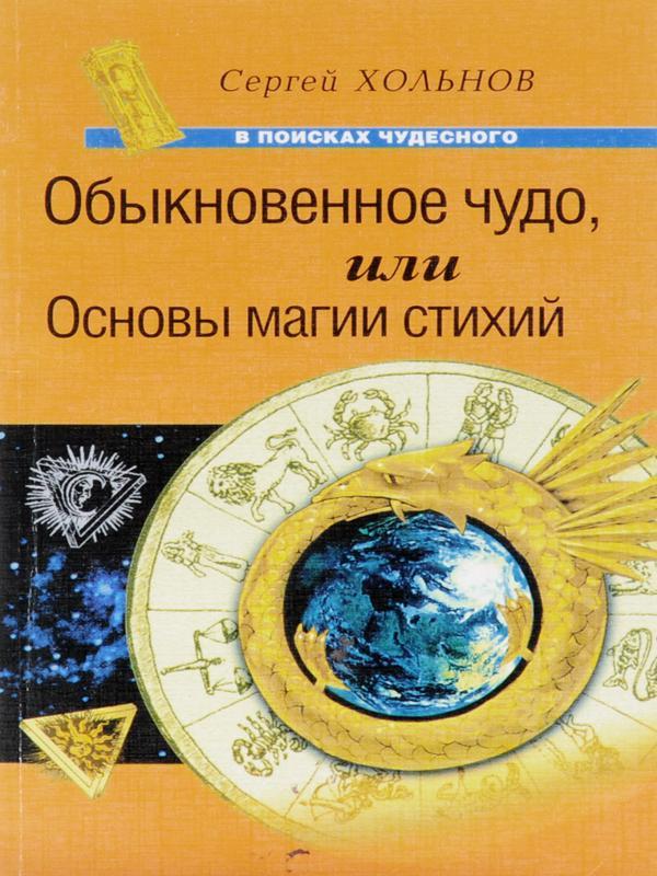 Обыкновенное чудо, или Основы магии стихий - Хольнов Сергей