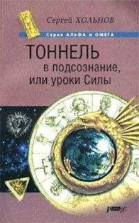 Магия чувственных представлений. Развитие неординарных способностей - Хольнов Сергей