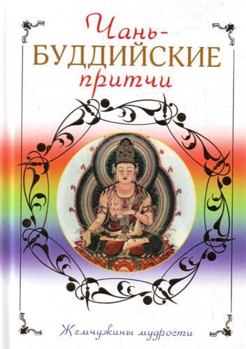 Чань-буддийские притчи - Хольнов Сергей