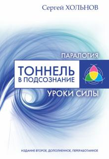 Тоннель в подсознание, или уроки Силы - Хольнов Сергей