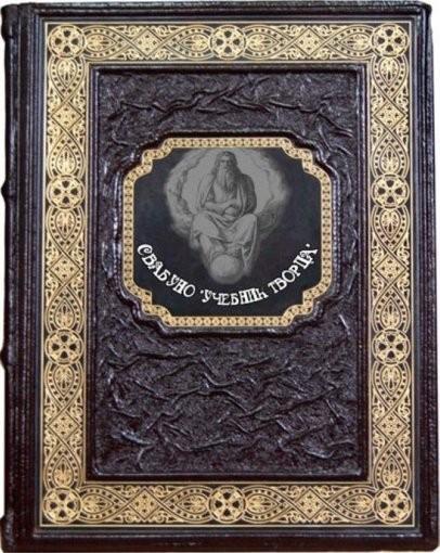 Учебник Творца - Свабуно Варпод