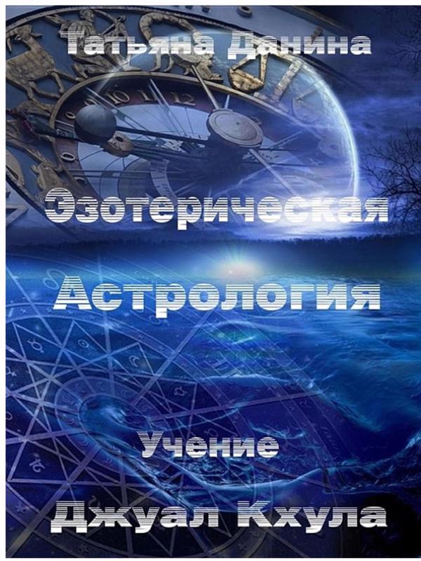 Эзотерическая Астрология - Данина Татьяна