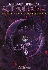 Каббалистическая астрология - 4 Дома - Авеcсалом Подводный