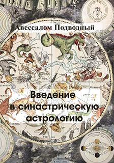 Введение в синастрическую астрологию - Авеcсалом Подводный