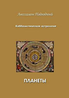 Каббалистическая астрология - 3 Планеты - Авеcсалом Подводный