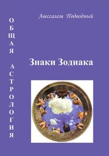 Общая астрология - 1 Знаки Зодиака - Авеcсалом Подводный