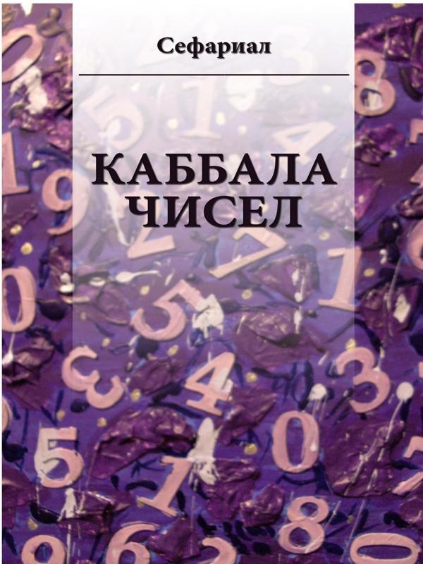 Каббала чисел - Сефариал