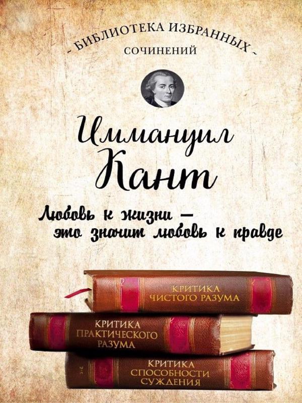 Критика практического разума - Кант Иммануил