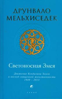 Светоносная Змея - Друнвало Мельхиседек