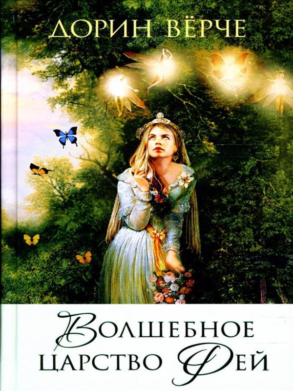 Волшебное царство фей - Вёрче Дорин
